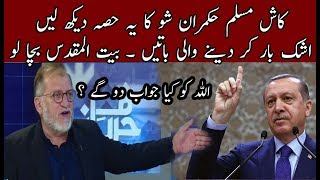 Orya Maqbol Jan Got Angry on Muslims Leaders | Harf E Raz | Neo News