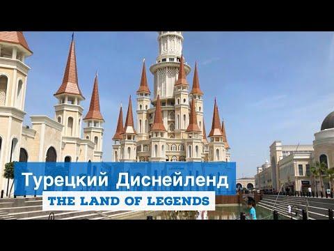 Парк развлечений The Land of Legends - где находится, как добраться, стоимость билета