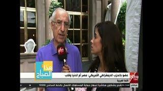 هذا الصباح | عضو بالحزب الديمقراطي الأمريكي: مصر أم الدنيا وقلب الأمة العربية