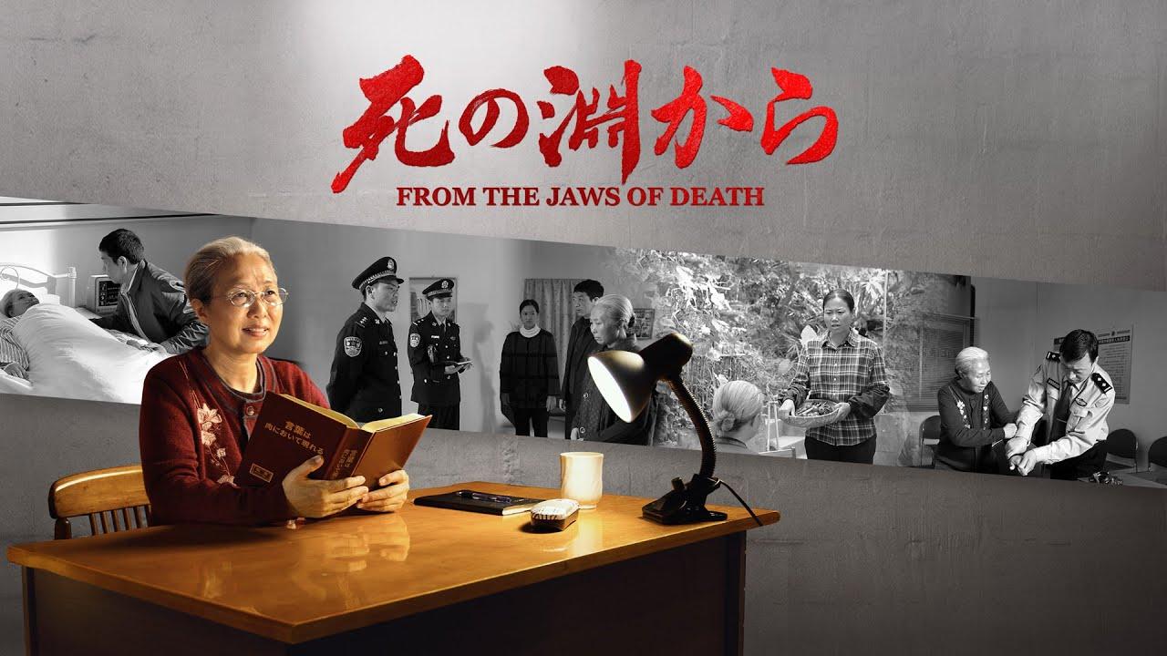 キリスト教映画「死の淵から」あるクリスチャンの実話  完全な映画のHD2018