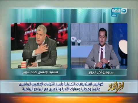 اخر النهار   الإعلامي احمد شوبير يفاجئ محمد الدسوقي رشدي بمكالمة على الهواء