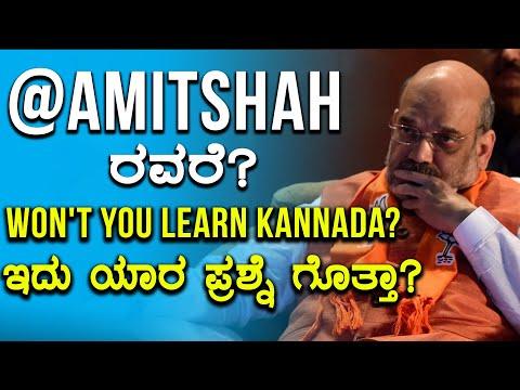 ಅಮಿತ್ ಶಾಗೆ ಸಿದ್ದರಾಮಯ್ಯ ಟ್ವೀಟ್ : @AmitShah ರವರೆ? Won't you learn Kannada?    Oneindia Kannada