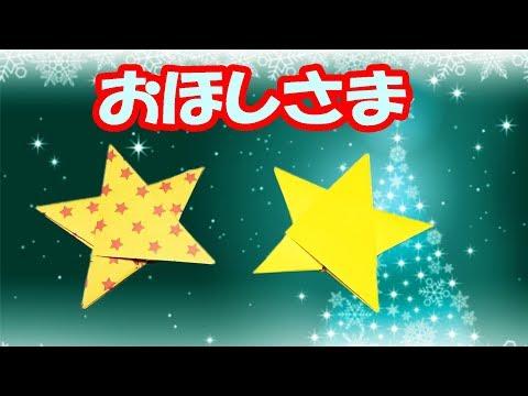 【折り紙1枚で!】星の折り方★簡単な ク�