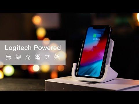 【開箱】羅技 Logitech Powered 無線充電立架,讓 iPhone 充電不再躺著!