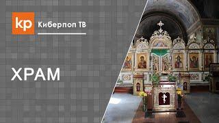 видео Развенчание в православной церкви: правила и порядок