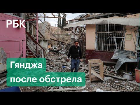 Последствия обстрела города Гянджи сняли с коптера. Война Армении и Азербайджана за Нагорный Карабах