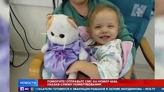 РЕН ТВ собирает деньги на лечение Аделины с раком сетчатки глаза