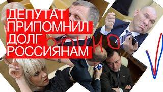 Смотреть видео Депутат припомнил долг россиянам иопомнился онлайн