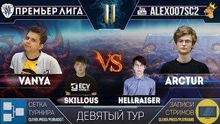 Премьер-Лига, Тур 9: SKillous - HellraiseR, Vanya - Arctur | Лучшие игроки в StarCraft II