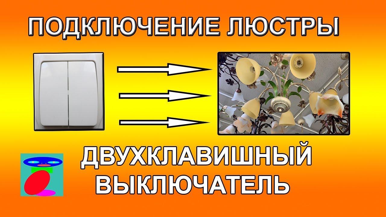 Подключение люстры к двухклавишному выключателю. Схема подключения двухклавишного выключателя