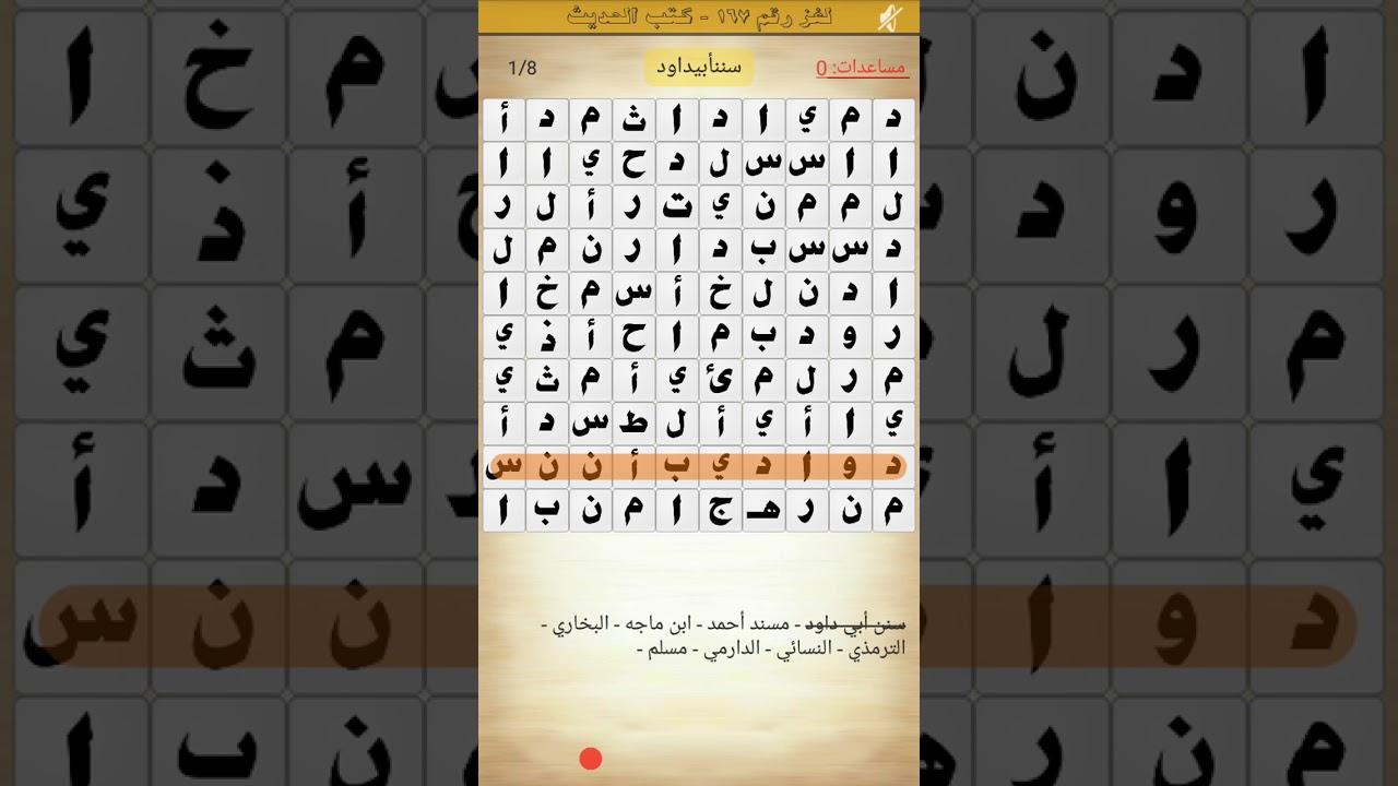 حل اللغز 167 كتب الحديث من المجموعة التاسعة لكلمة السر كتاب مالك ابن أنس في الحديث مكون من 6 ح
