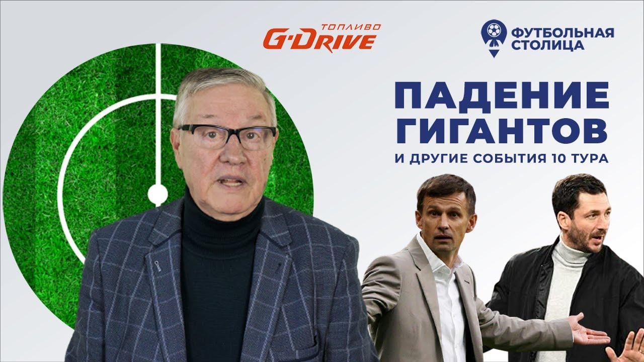 Падение гигантов — «Футбольная столица» с Геннадием Орловым (05.10.2021)