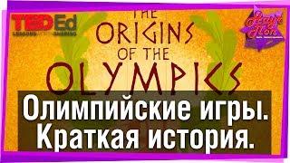 🏅 История олимпийских игр за 3 минуты! [ ted ed на русском ]