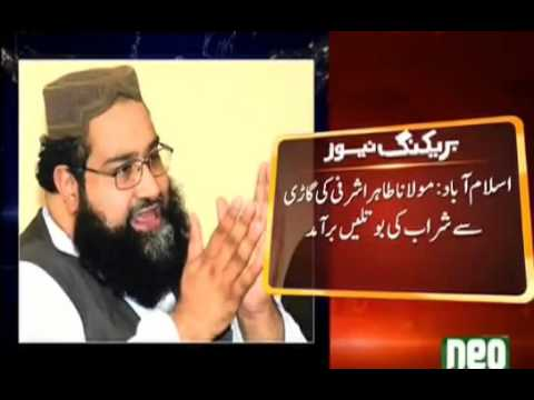 BREAKING   – Religious Scholar Tahir Ashrafi Arrested by Isb Police Wine Bottles found in his car