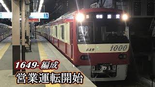 【京急】1649-編成 営業運転開始