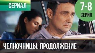 ▶️ Челночницы Продолжение 2 сезон - 7 и 8 серия - Мелодрама | Фильмы и сериалы - Русские мелодрамы