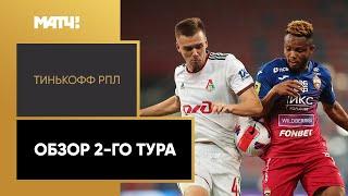 Тинькофф Российская Премьер лига Обзор 2 го тура