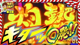 もっくんのスロっちょ! vol.3