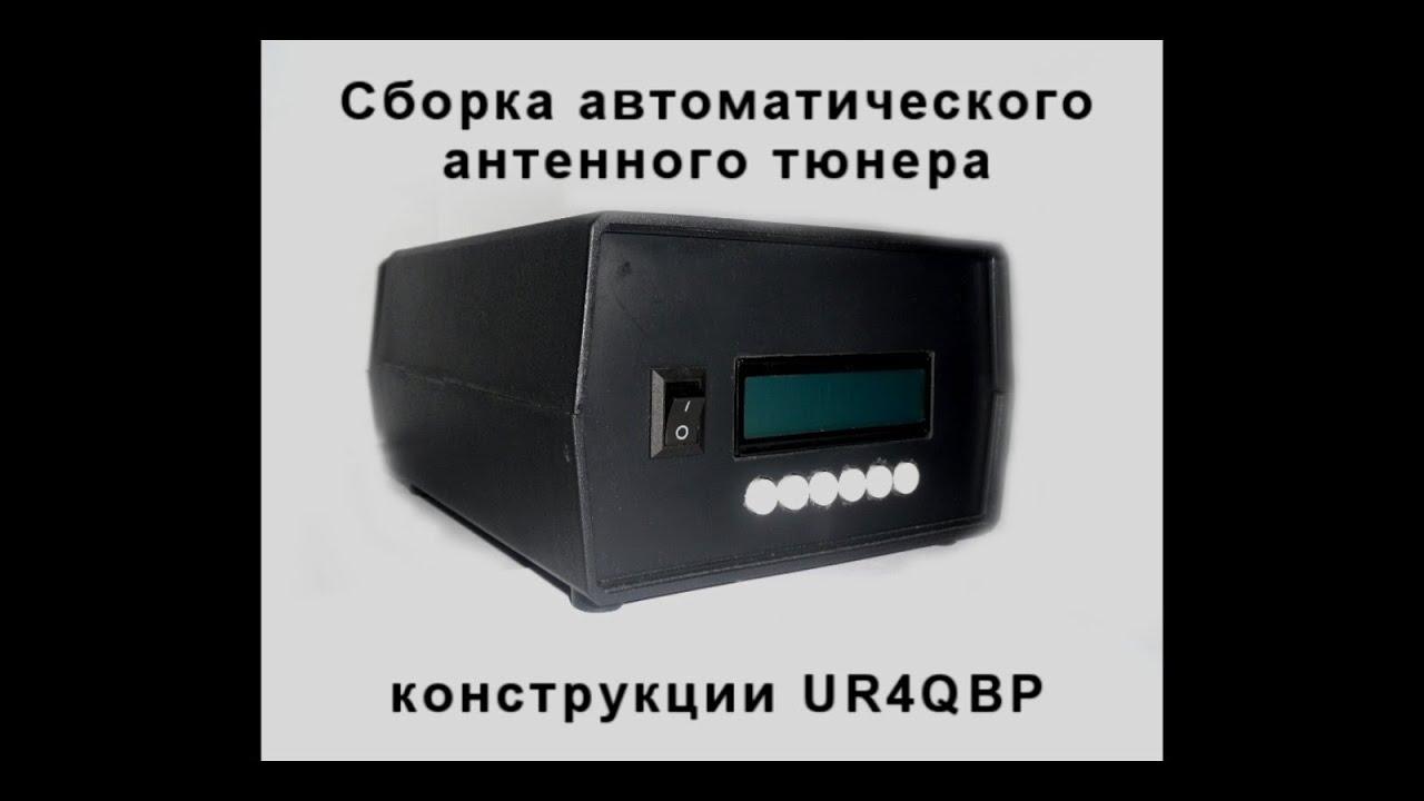 Сборка автотюнера конструкции  UR4QBP