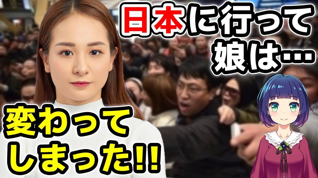 【海外の反応】「日本は驚愕レベル!」中国との違いに愕然!日本から帰ってきた娘がすっかり変わってしまった!