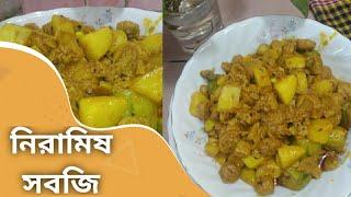 নরমষ সবজ আল পটল আর সয়বন রসপNeramish ranna recipe,Neramish veritable recipe.