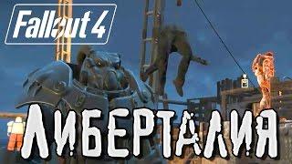 Прохождение Fallout 4. Либерталия - трагедия минитменов. Смешной бубляж.