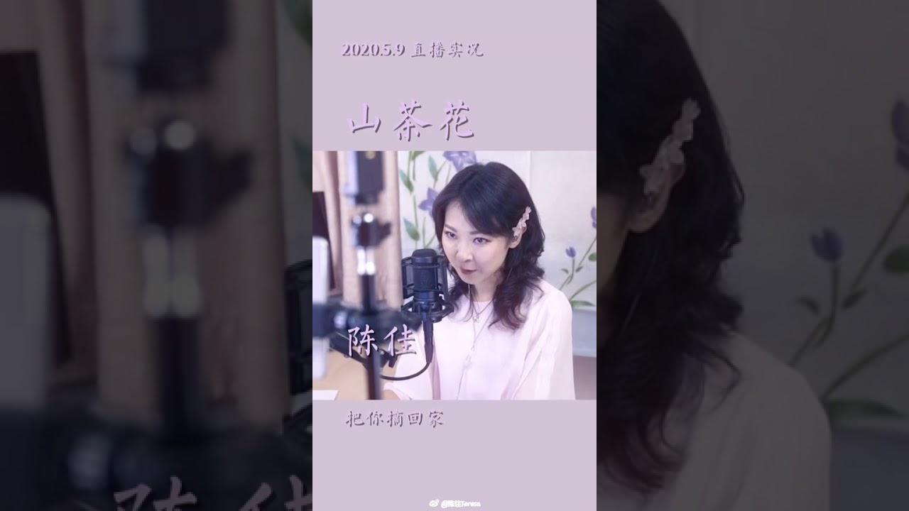 佳佳直播片段🌼山茶花🌼