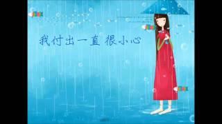 魏如昀 聽見下雨的聲音 歌詞版