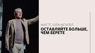 Маттс Ола Исхоел Щедрость Слово жизни Москва 28 февраля 2021