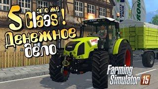 Денежное дело - ч5 Farming Simulator 2015