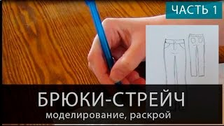 видео Брюки-стрейч (56 фото): с чем носить женские стрейчевые брюки