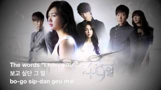 Shin Jae (신재) - Tears Are Falling (눈물이 난다) (49 Days OST) (Eng Sub+Hangul+Romanization)