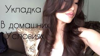 Укладка волос феном / Everyday Hair Routine
