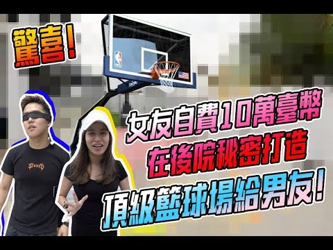 【最狂驚喜】女友用10萬台幣,後院秘密打造頂級NBA籃球場送給男友!男友會有什麼反應?看完有驚喜Giveaway !