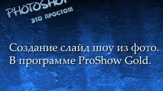 Создание слайд шоу из фото.Программа Pro Show Gold. Часть 1.
