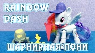 Шарнирная Рейнбоу Дэш - обзор игрушки Май Литл Пони (My Little Pony)