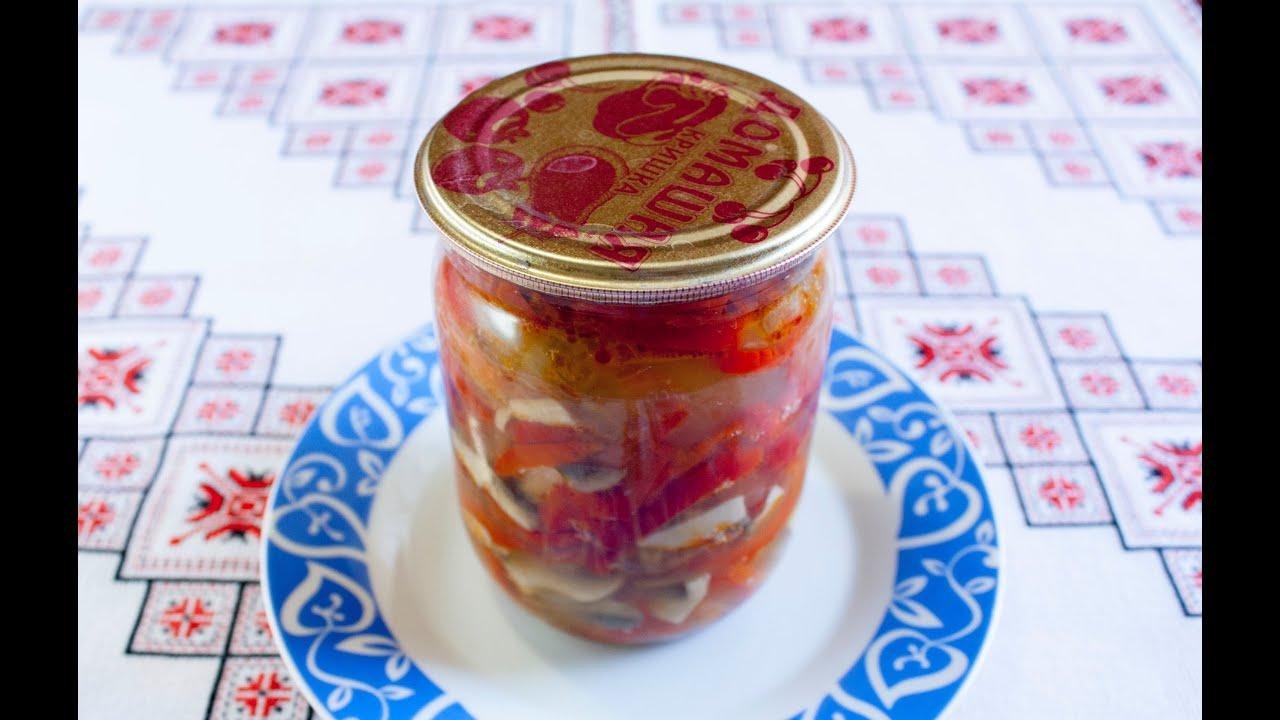 рецепт салат с перцем и грибами на зиму