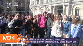 Смотреть видео Родители школьников, которых сняли с рейса Катания – Москва, требуют компенсацию - Москва 24 онлайн