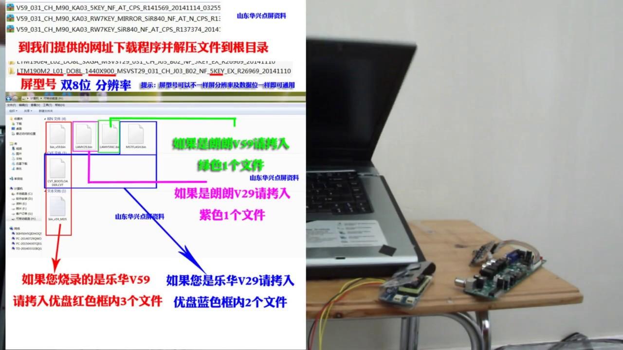 Flashing T VST59 031 LCD controller board firmware