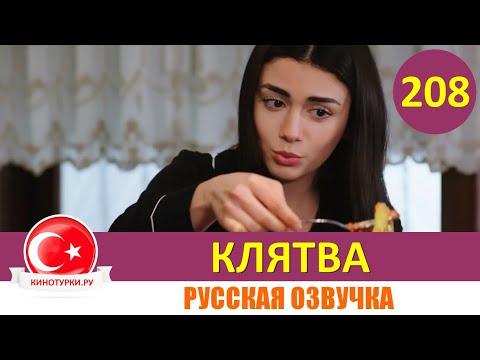 Клятва 208 серия на русском языке [Фрагмент №1]