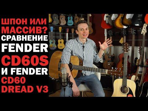 Шпон или массив? Обзор акустических гитар Fender CD-60 и CD-60S