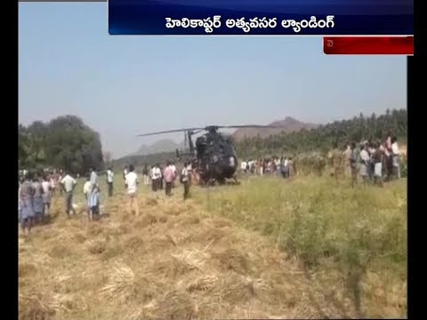 IAF Helicopter Makes Emergency Landing | at Tamil Nadu's Vellore | Watch