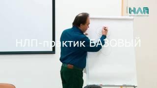 Ведущие тренеры НЛП Юрий Чекчурин и Ольга Парханович. Курс Базовый НЛП-практик