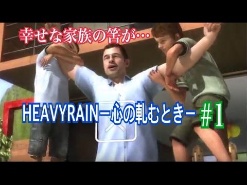 HEAVY RAIN-心の軋むとき-#1[ゆうな]が実況(女性実況)