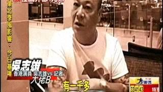 [東森新聞HD]黑道份子兼當演員  80年代港片很常見