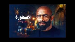 اغنية رضا البحراوي يا ابن دمي من مسلسل الاسطوره
