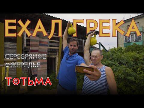Ехал Грека. Путешествие по настоящей России. Тотьма