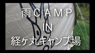 【雨キャンプ】カマボコテント2でファミリーキャンプin経ヶ丸オートキャンプ場/トイプードル
