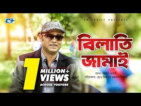 Bilati Jamai   Bangla Comedy Natok   Aa Kha Ma Hasan   Orsha   Kazi Ujjal   বিলাতি জামাই