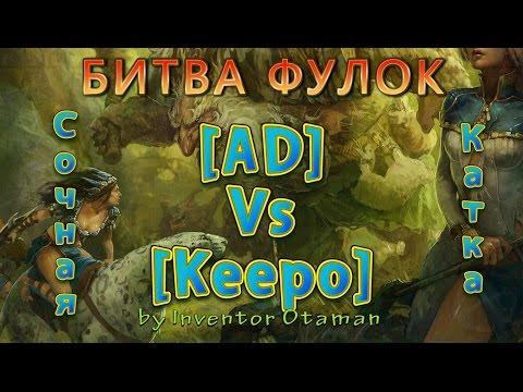 видео: Битва фулок. [ad] vs [keepo] - победители турнира. Сочная катка prime world